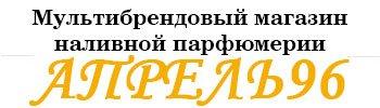 Наливная парфюмерия оптом - Апрель96